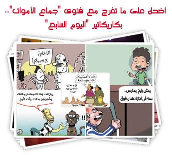 """اضحك على ما تفرج مع فتوى """"جماع الأموات"""".. بكاريكاتير """"اليوم السابع"""""""