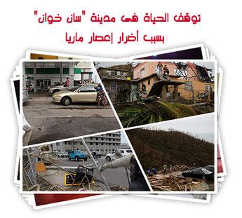 """توقف الحياة فى مدينة """"سان خوان"""" بسبب أضرار إعصار ماريا"""