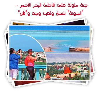 """جنة ملونة على شاطئ البحر الأحمر: بالصور.. """"الجونة"""" ضحك ولعب وجد و""""فن"""""""