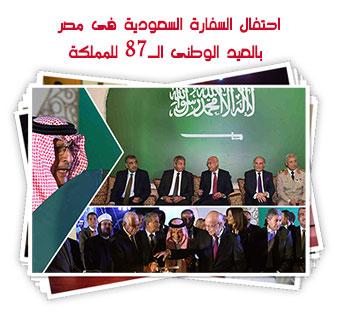 احتفال السفارة السعودية فى مصر بالعيد الوطنى الـ87 للمملكة