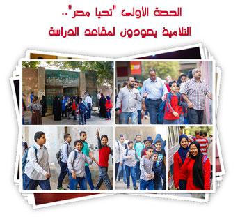 """الحصة الأولى """"تحيا مصر"""".. التلاميذ يعودون لمقاعد الدراسة"""