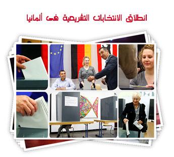انطلاق الانتخابات التشريعية فى ألمانيا