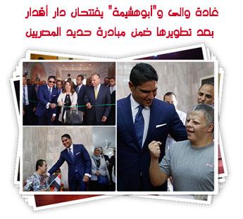 """غادة والى و""""أبوهشيمة"""" يفتتحان دار أقدار بعد تطويرها ضمن مبادرة حديد المصريين"""