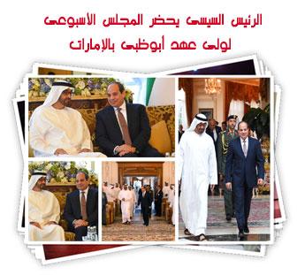 الرئيس السيسى يحضر المجلس الأسبوعى لولى عهد أبوظبى بالإمارات