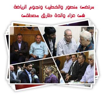 مرتضى منصور والخطيب ونجوم الرياضة فى عزاء والدة طارق مصطفى