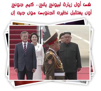 كيم جونج أون يستقبل نظيره الجنوبى مون جيه إن