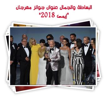 """البساطة والجمال عنوان جوائز مهرجان """"إيمى 2018"""""""