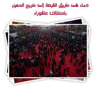 دماء فى طريق الشيعة إلى ضريح الحسين باحتفالات عاشوراء