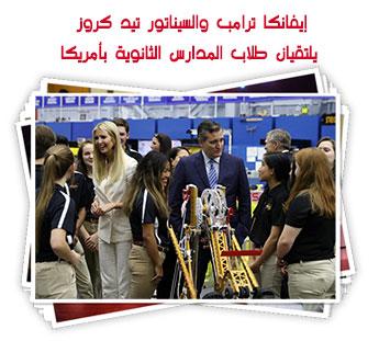 إيفانكا ترامب والسيناتور تيد كروز يلتقيان طلاب المدارس الثانوية بأمريكا