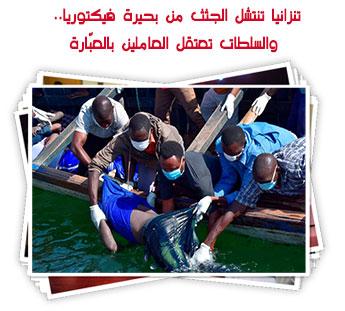 تنزانيا تنتشل الجثث من بحيرة فيكتوريا.. والسلطات تعتقل العاملين بالعبّارة