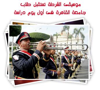 موسيقى الشرطة تشارك طلاب جامعة القاهرة
