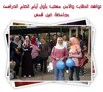 توافد الطلاب والأمن مستتب بأول أيام العام الدراسى بجامعة عين شمس