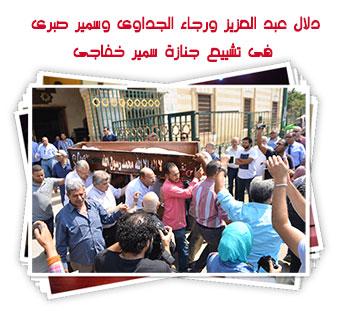 دلال عبد العزيز ورجاء الجداوى وسمير صبرى فى تشييع جنازة سمير خفاجى