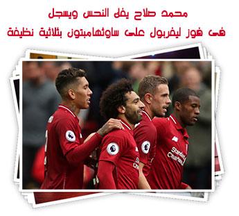 محمد صلاح يفك النحس ويسجل فى فوز ليفربول على ساوثهامبتون بثلاثية نظيفة