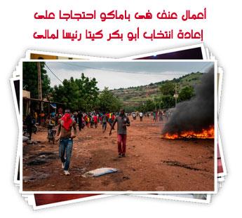 أعمال عنف فى باماكو احتجاجا على إعادة انتخاب أبو بكر كيتا رئيسا لمالى