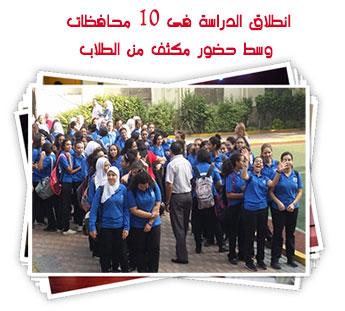 انطلاق الدراسة فى 10 محافظات وسط حضور مكثف من الطلاب