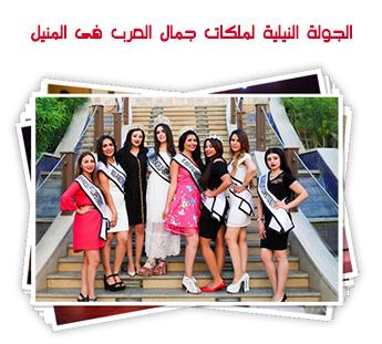 الجولة النيلية لملكات جمال العرب فى المنيل