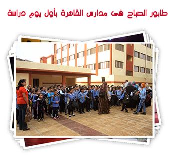 طابور الصباح فى مدارس القاهرة بأول يوم دراسة
