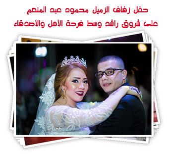 حفل زفاف الزميل محمود عبد المنعم على شروق راشد وسط فرحة الأهل والأصدقاء