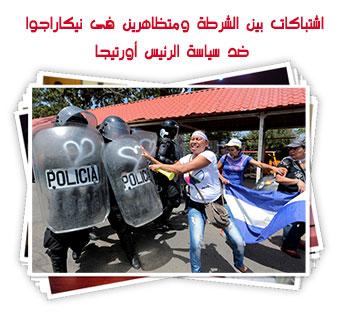 اشتباكات بين الشرطة ومتظاهرين فى نيكاراجوا ضد سياسة الرئيس أورتيجا