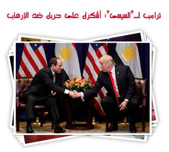 """ترامب لـ""""السيسى"""": أشكرك على حربك ضد الإرهاب"""