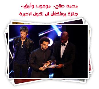 محمد صلاح.. موهوب وأنيق.. جائزة بوشكاش لن تكون الأخيرة
