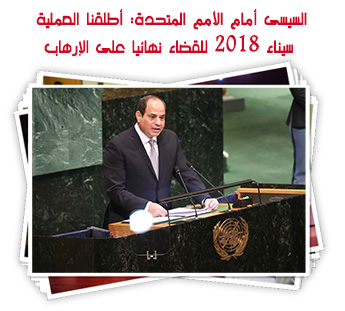 الرئيس السيسى بالأمم المتحدة