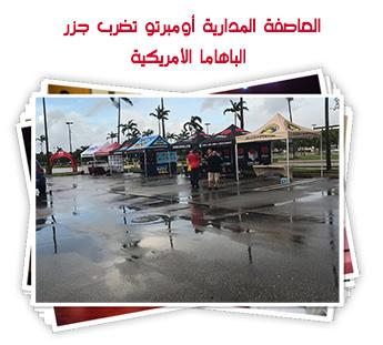 العاصفة المدارية أومبرتو تضرب جزر الباهاما الأمريكية