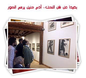 متحف ادم حنين