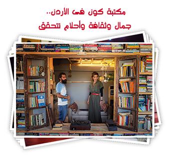 مكتبة كون فى الأردن