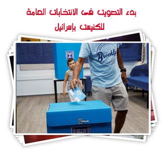 بدء التصويت فى الانتخابات العامة للكنيست بإسرائيل