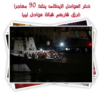 خفر السواحل الإيطالى ينقذ 90 مهاجرا غرق قاربهم قبالة سواحل ليبيا