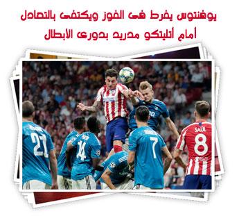 يوفنتوس يفرط فى الفوز ويكتفى بالتعادل أمام أتليتكو مدريد بدورى الأبطال