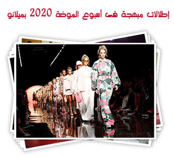 إطلالات مبهجة فى أسبوع الموضة 2020 بميلانو