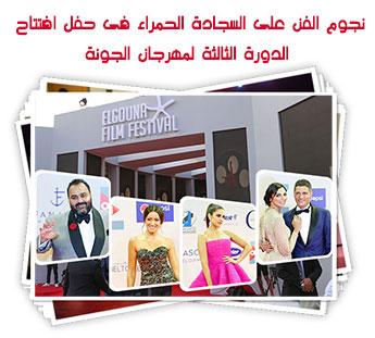 نجوم الفن على السجادة الحمراء فى حفل افتتاح الدورة الثالثة لمهرجان الجونة