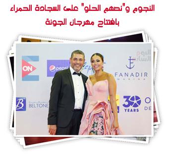 """النجوم و""""نصهم الحلو"""" على السجادة الحمراء بافتتاح مهرجان الجونة"""