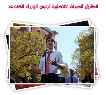 انطلاق الحملة الانتخابية لرئيس الوزراء الكندى