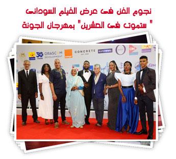 """نجوم الفن فى عرض الفيلم السودانى """" ستموت فى العشرين"""" بمهرجان الجونة"""