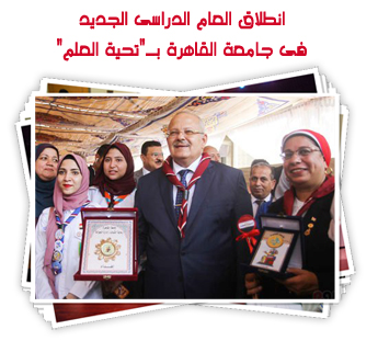 """انطلاق العام الدراسى الجديد فى جامعة القاهرة بـ""""تحية العلم"""""""
