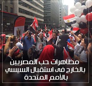 المصريين بالخارج