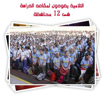التلاميذ يعودون لمقاعد الدراسة فى 12 محافظة