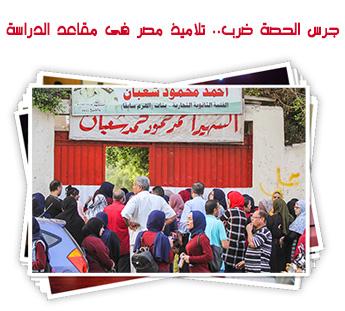 جرس الحصة ضرب.. تلاميذ مصر فى مقاعد الدراسة