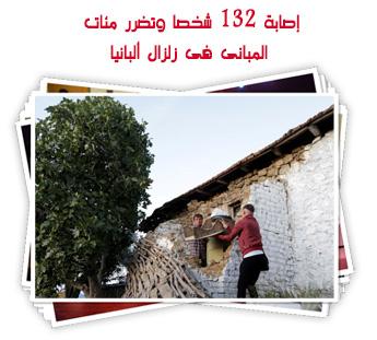 إصابة 132 شخصا وتضرر مئات المبانى فى زلزال ألبانيا