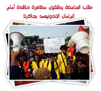 طلاب الجامعة يطلقون مظاهرة حاشدة أمام البرلمان الإندونيسى بجاكرتا