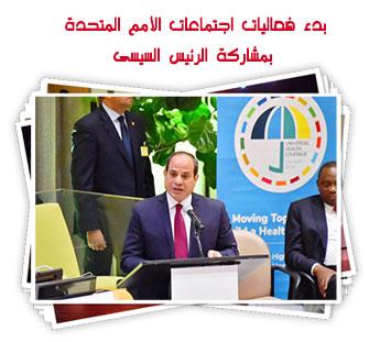 بدء فعاليات اجتماعات الأمم المتحدة بمشاركة الرئيس السيسى
