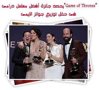 """""""Game of Thrones"""" يحصد جائزة أفضل مسلسل درامى فى حفل توزيع جوائز الإيمى"""