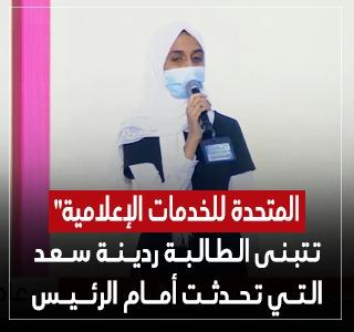 """""""المتحدة للخدمات الإعلامية"""" تتبنى الطالبة ردينة سعد"""