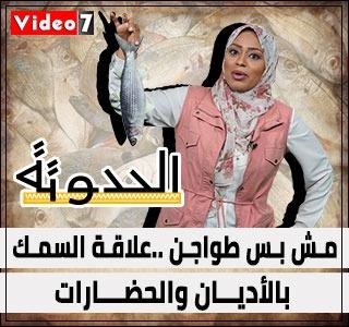 الحدوتة - هدى زكريا
