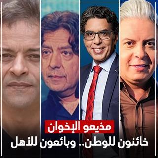 مذيعو الإخوان