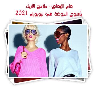 عام الإبداع.. ملامح الأزياء بأسبوع الموضة في نيويورك 2021